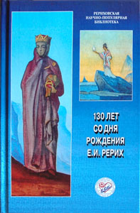 130th Birth Anniversary of Helena Roerich: Materials of the International Scientific and Public Conference - 2009