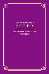 Helena Roerich. Bio-bibliographical Index