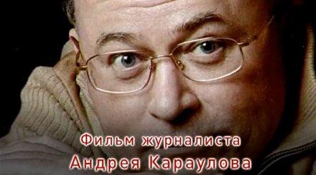 karaulov2.jpg