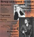 Андрей Розендент и Дарья Чайковская