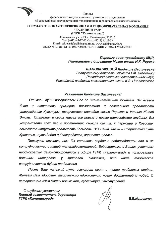 Официальное поздравление организации с юбилеем письмо 86