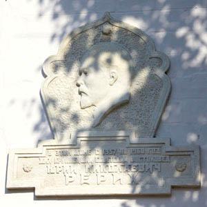 Мемориальная доска Ю.Н.Рериху