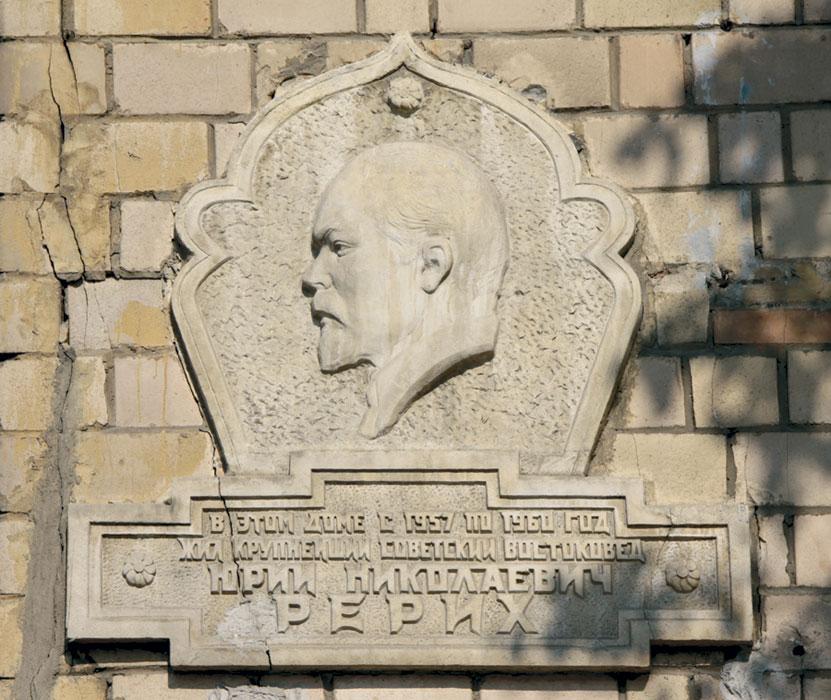 Поврежденная мемориальная плита на доме, где жил Ю.Н. Рерих. Москва, Ленинский проспект, д. 62/1. Фото 2010 г.