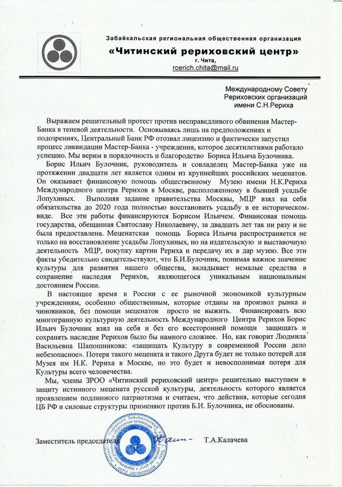 Письмо О Правопреемственности Организации Образец - фото 4