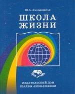 Школа жизни амонашвили