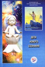 Children of New Consciousness. Materials of the International Scientific and Public Conference, 2006