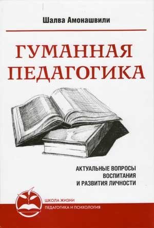 Амонашвили Разговор С Сердцем