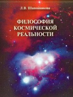 L.V.Shaposhnikova. Philosophy of Cosmic Reality