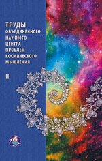 Collected Works by the Integrated Research Centre for the Issues of Cosmic Thinking. Vol.2