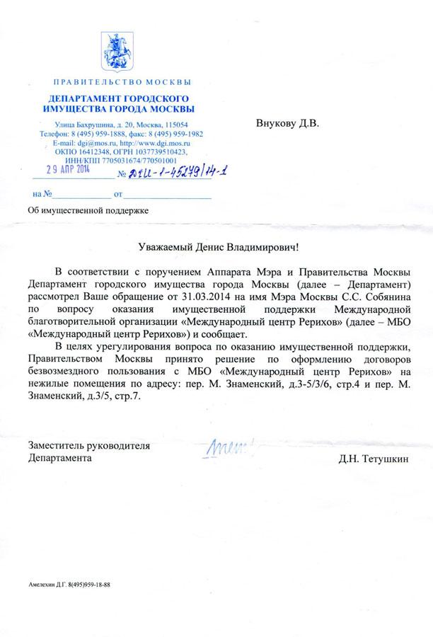 Образец письма в департамент городского имущества города москвы