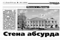 Стена абсурда // Правда, № 51, 17-20 мая 2019 года