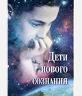 Объявлен прием предзаказов на книгу «Дети нового сознания»
