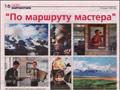 В Кыргызско-Российском Славянском университете открылась фотовыставка, посвященная Л.В. Шапошниковой