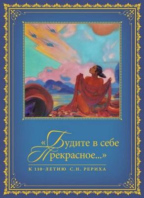 Подготовлен к печати второй том юбилейного сборника С.Н. Рериха «Будите в себе прекрасное...»