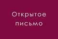 Открытое письмо попечителей Музея имени Н.К. Рериха МЦР и представителей общественности руководству Российской Федерации