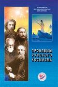 Изданы материалы Международной научно-общественной конференции «Проблемы русского космизма»