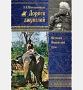 Выпущена книга Л.В. Шапошниковой «Дороги Джунглей»