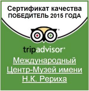 Музей имени Н.К. Рериха получил сертификат качества Tripadvisor 2015 года
