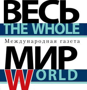 ВЕСЬ МИР, международная газета