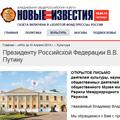 Открытое письмо Путину В.В. О МЦР