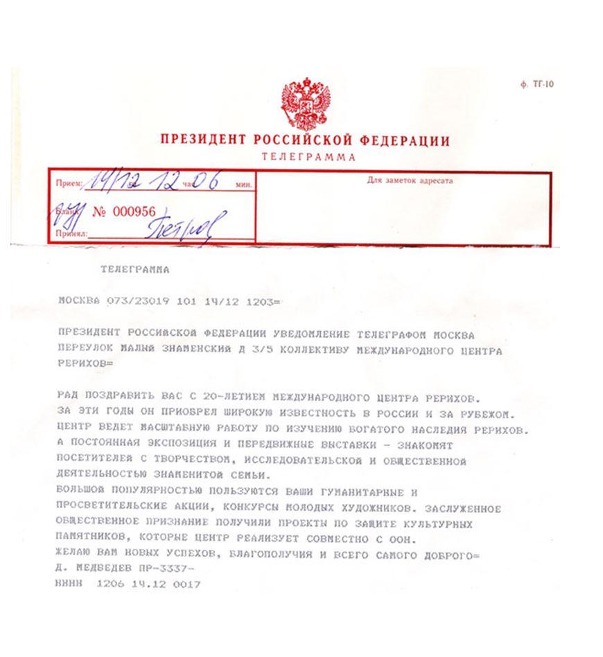 Поздравительная телеграмма Президента РФ Д.А. Медведева