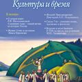 Вышел в свет сдвоенный 3/4 номер журнала «Культура и время» за 2014 год.