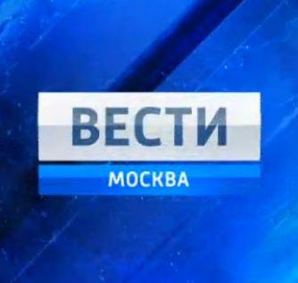 Сюжет о МЦР. Вести Москва