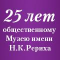 25 лет МЦР