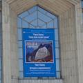 Пакт Рериха в Казахстане