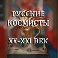Русские космисты XX-XXI век