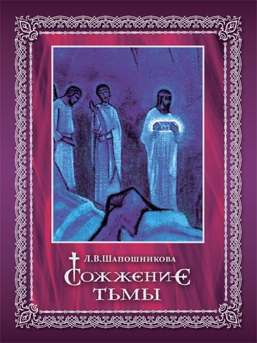 Л.В.Шапошникова «Сожжение тьмы»