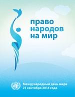 Международный День Мира в МЦР под патронатом ЮНЕСКО