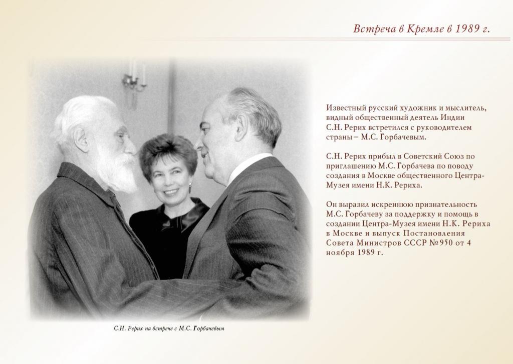 Встреча в Кремле в 1989 г.