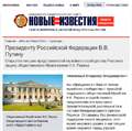 Обращение Новые Известия