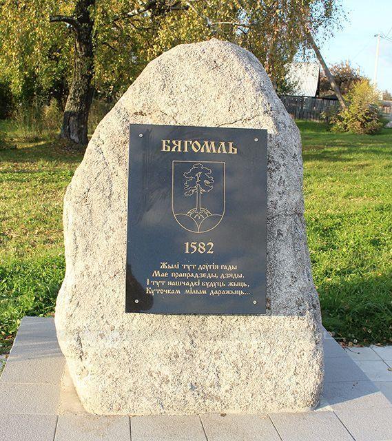 Описание: Памятный знак в честь основания города Бегомль