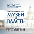 """Конференция """"Музеи и власть"""""""