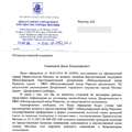 Ответ Д.Н.Тетушкина