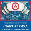Выставка «Пакт Рериха. История и современность» в Гродно