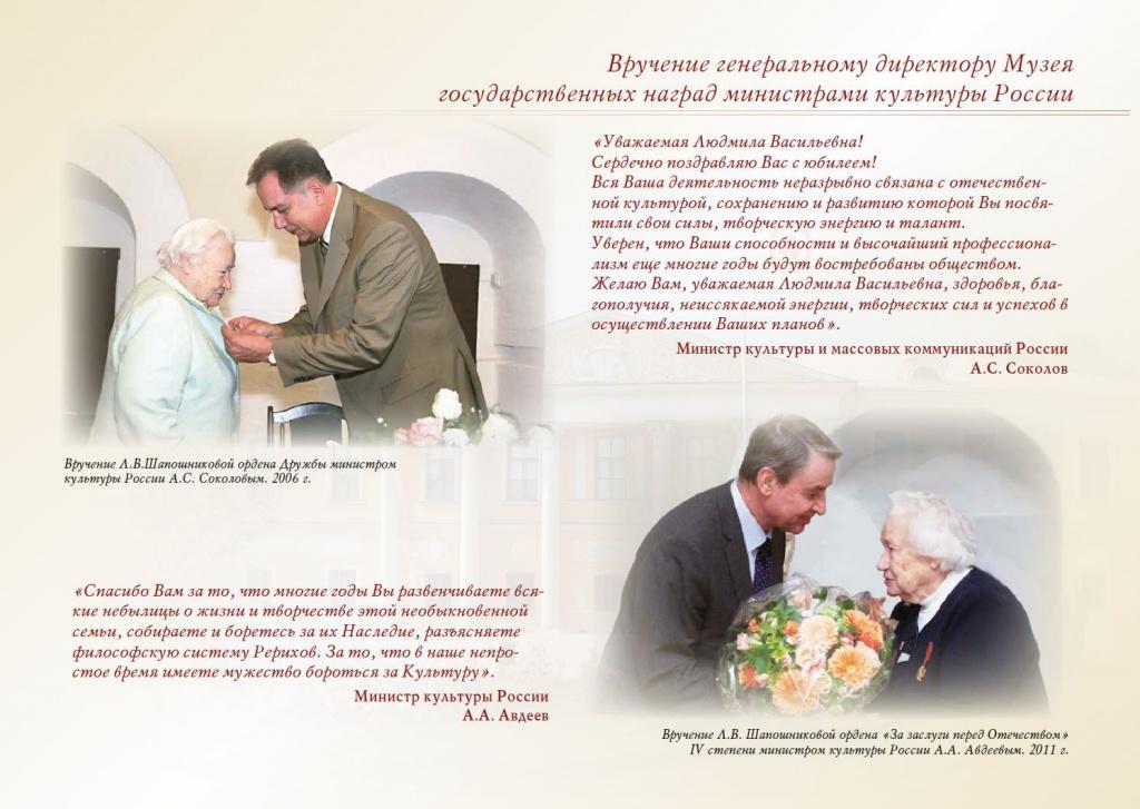 Вручение генеральному директору Музея государственных наград министром культуры России