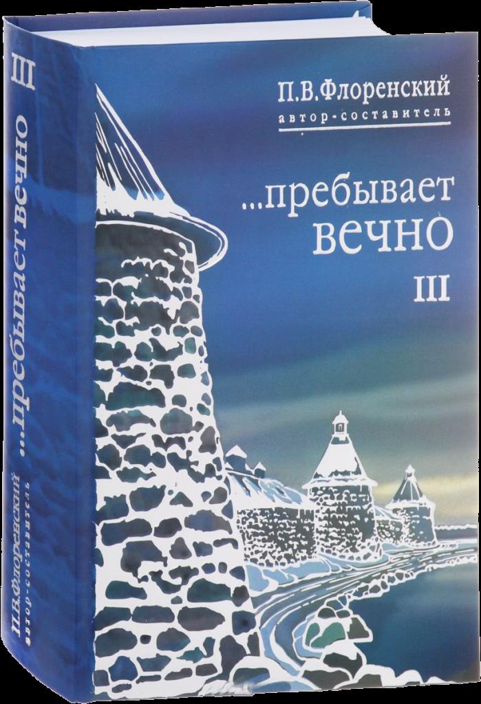 Письма П.А.Флоренского и его соузников из Соловецкого лагеря особого назначения