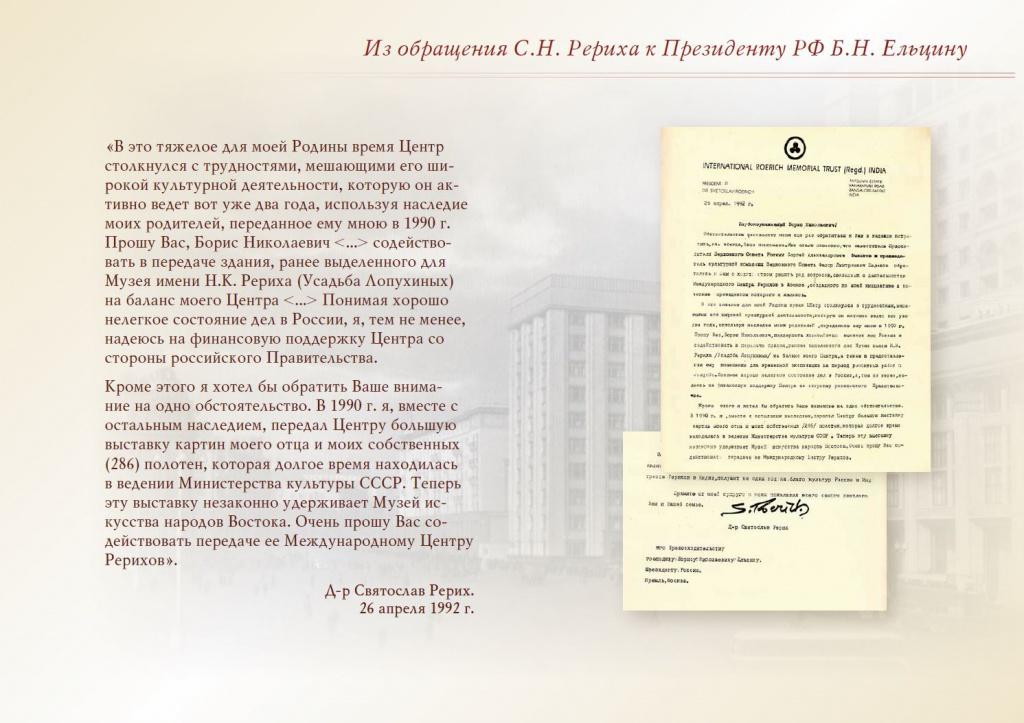 Из обращения С.Н. Рериха к Президенту РФ Б.Н. Ельцину