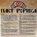 Пакт Рериха. Символическое подписание студентами
