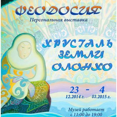 Выставка художника Феодосии «Хрусталь Земли Олонхо».