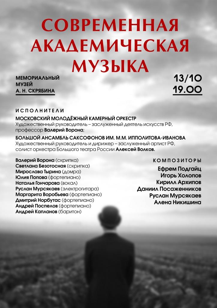 Презентация книги Даниила Посаженникова «Тень Эвридики»