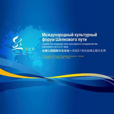первый Международный культурный форум Шелкового Пути