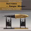 Выставка Кирилла Протопопова