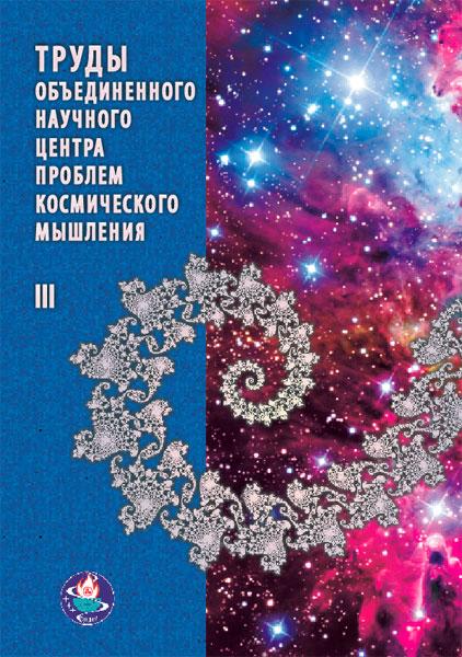 Труды Объединенного Научного Центра проблем космического мышления. Т. 3