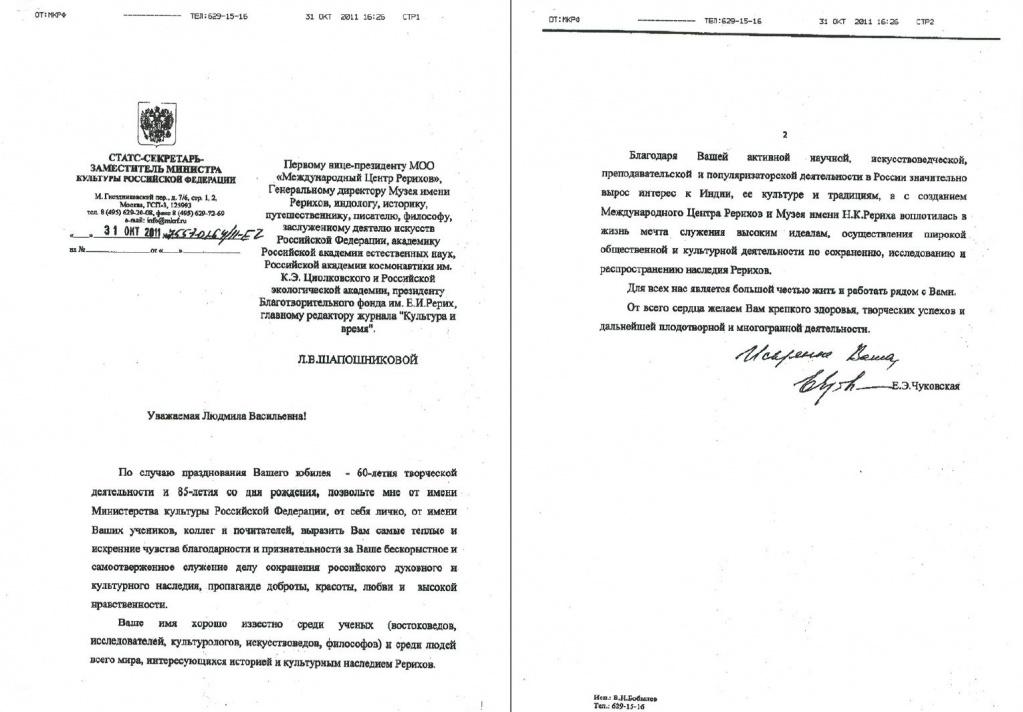 Поздравительное письмо статс-секретаря Министерства культуры Е.Э. Чуковской
