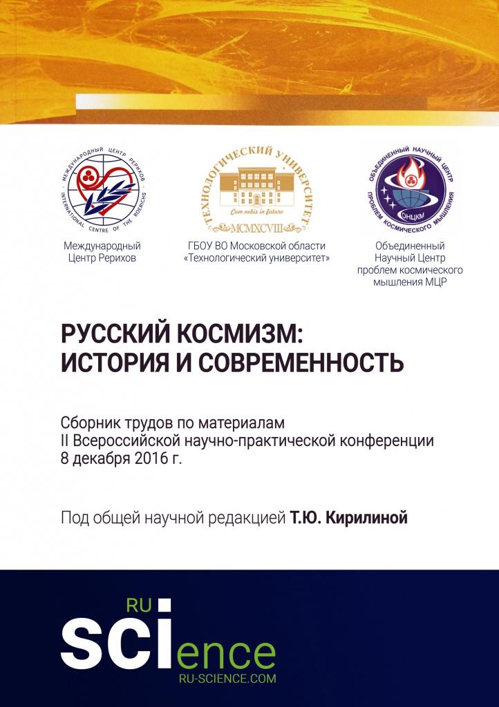 Сборник «Русский космизм»