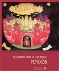 Защитим имя и наследие Рерихов», том 7